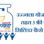 Free Gas Cylinder Under Ujjwala Yojana